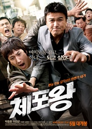 체포왕 포스터