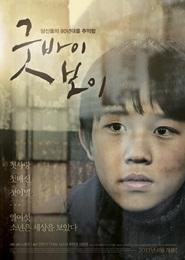 굿바이 보이 포스터