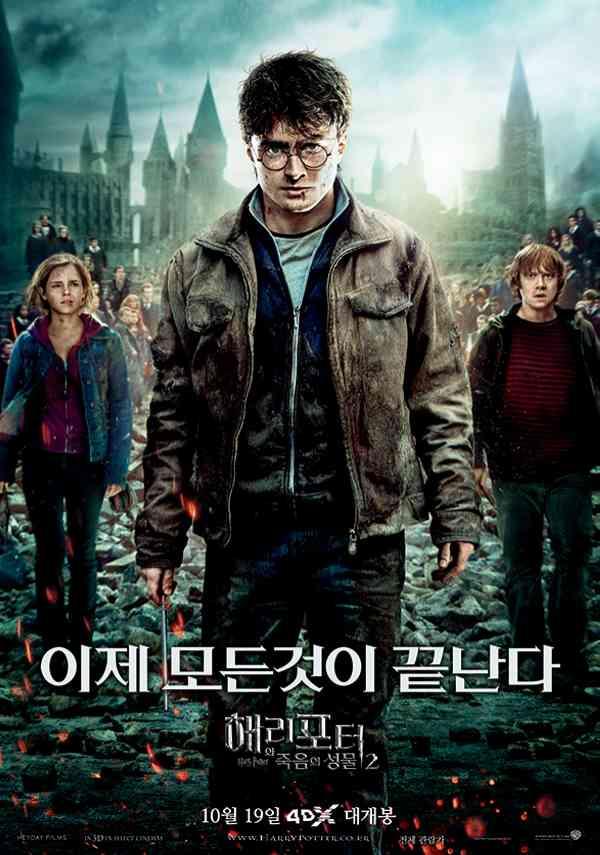 해리포터와 죽음의 성물 2 포스터 새창