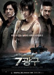 7광구 포스터