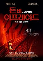 돈비 어프레이드-어둠 속의 속삭임 포스터