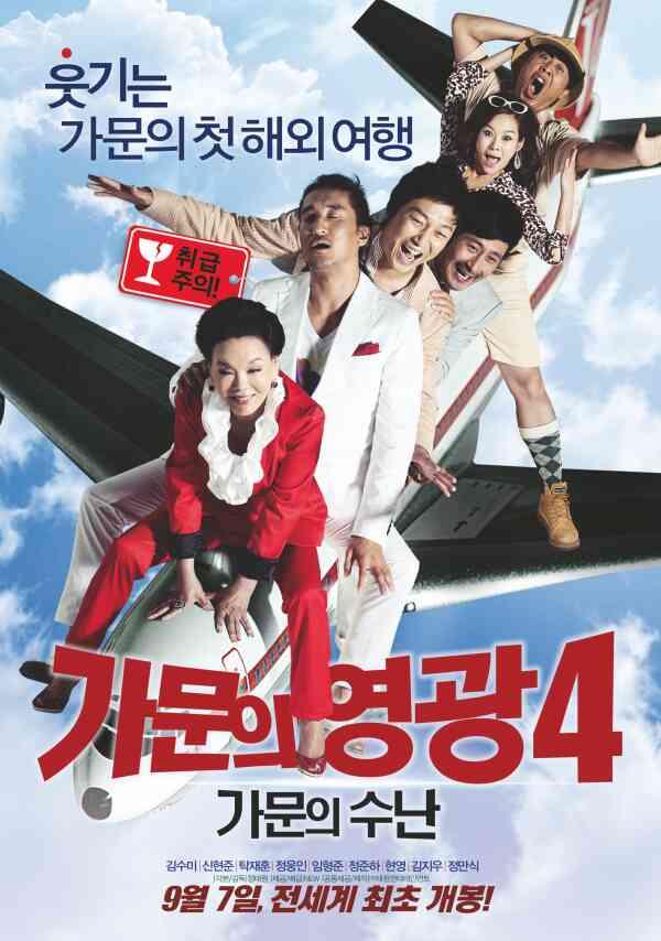 가문의 영광4 - 가문의 수난 포스터 새창