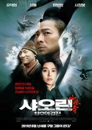 샤오린 : 최후의 결전 포스터