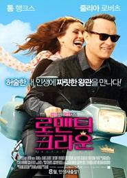로맨틱 크라운 포스터