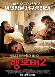 행오버 2 포스터