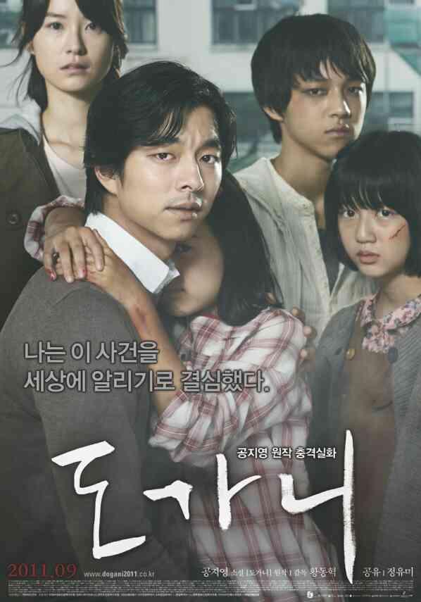도가니 포스터 새창