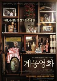계몽영화 포스터