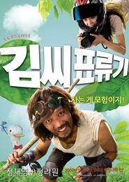 김씨표류기 포스터