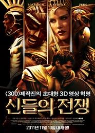 신들의 전쟁 포스터