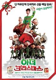 아더 크리스마스 포스터
