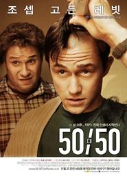 50/50 포스터