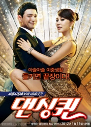 댄싱퀸 포스터