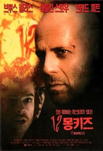 12 몽키즈 포스터