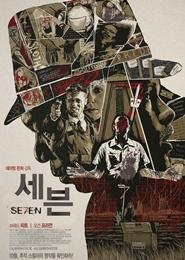 세븐 포스터