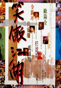 소오강호 포스터