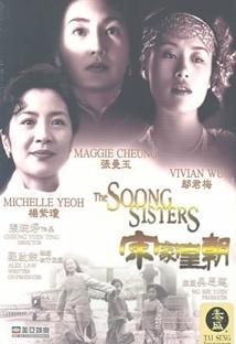 송가황조 포스터