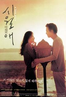 시월애 포스터