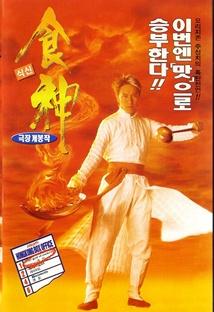 식신(食神) 포스터