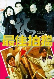 신 최가박당 포스터
