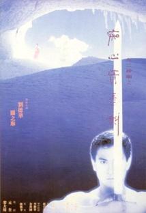 신조협려 2 포스터