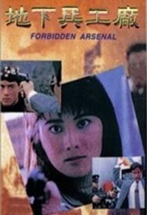 신탐격전 포스터