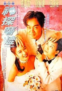신탐마루 포스터