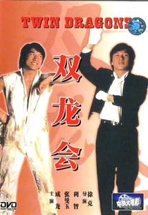 쌍룡회 포스터