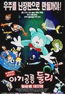 아기공룡 둘리-얼음별 대모험 포스터