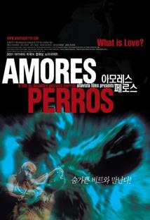 아모레스 페로스 포스터