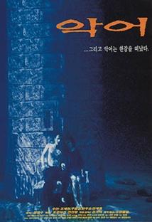 악어 포스터