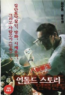 언톨드 스토리 - 인육만두 포스터