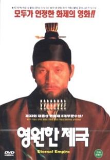 영원한 제국 포스터