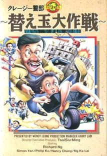 오룡체신 포스터
