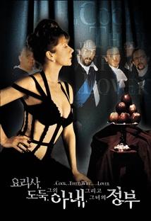 요리사,도둑,그의 아내 그리고 그녀의 정부 포스터