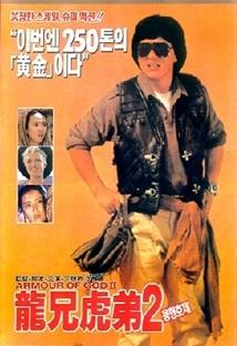 용형호제 Ⅱ 포스터