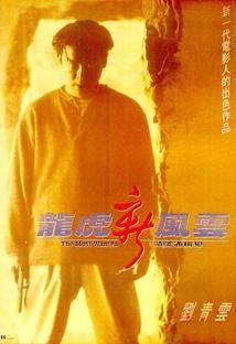 용호신풍운 포스터