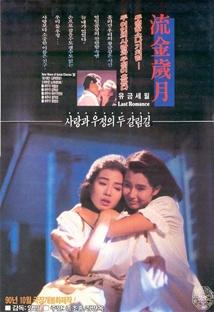 유금세월 포스터