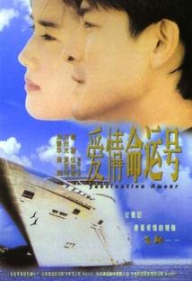 유덕화의 사랑의 유람선 포스터