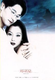 자귀모(자살한 귀신들이 모임) 포스터