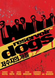 저수지의 개들 포스터