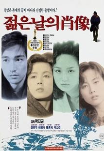 젊은 날의 초상 포스터