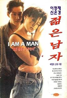 젊은 남자 포스터