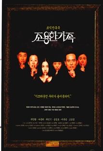 조용한 가족 포스터