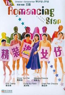 주윤발의 미녀사냥 포스터