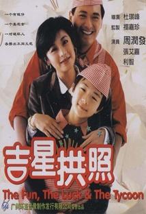주윤발의 행운의 별(길성고조) 포스터