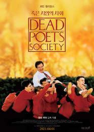 죽은 시인의 사회 포스터