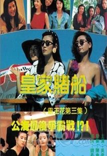 지존마담 포스터
