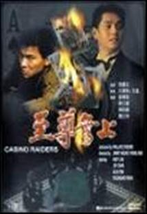 지존무상(至尊無上) 포스터