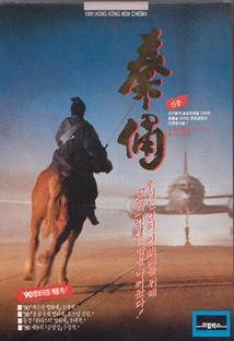 진용 포스터