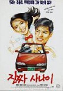 진짜 사나이 포스터